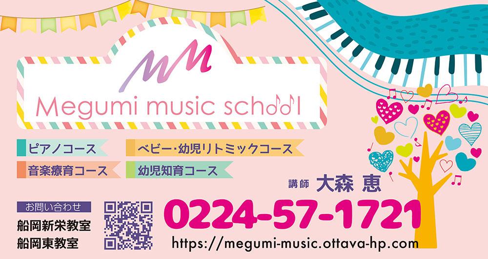 宮城県 柴田町船岡のピアノ・声楽・リトミック・発達療育教室「Megumi music school」(船岡新栄教室)の看板
